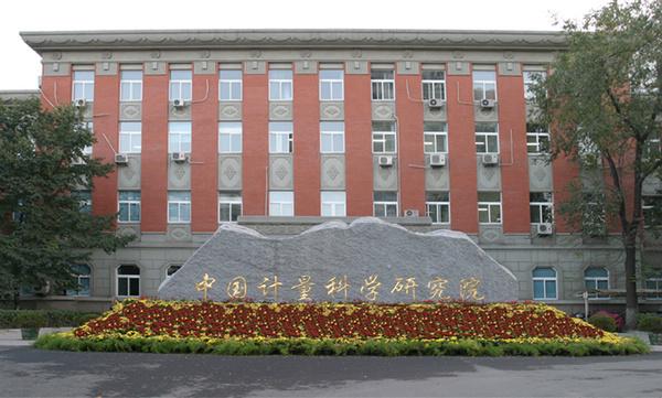 5中國計量科學研究院.jpg