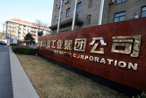 3中國兵器工業集團有限公司.jpg