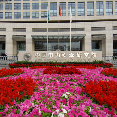4中國電力科學研究院.jpg